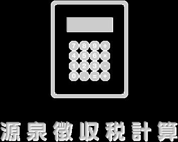 源泉徴収税計算