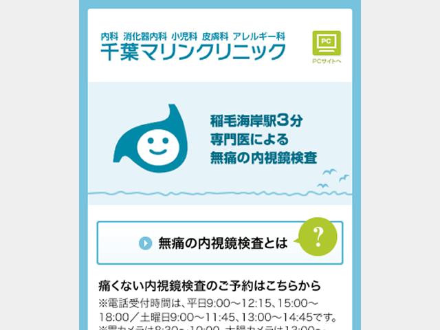 千葉マリンクリニックスマートフォンサイト スライド1