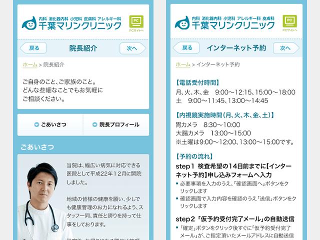 千葉マリンクリニックスマートフォンサイト スライド2