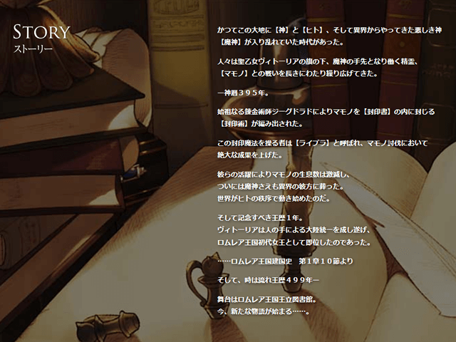 PlayStation Vita『ダンジョントラベラーズ2 王立図書館とマモノの封印』公式サイト スライド2