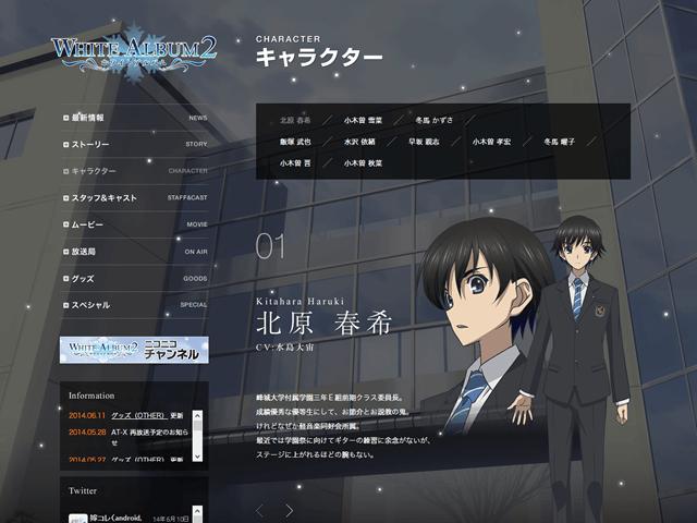 TVアニメ『WHITE ALBUM2』公式サイト スライド2