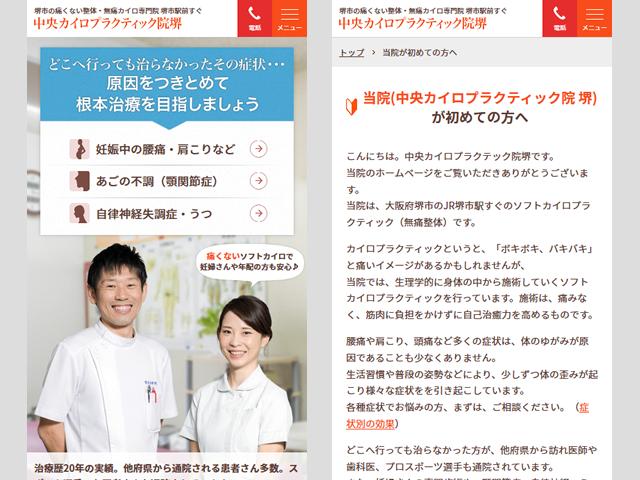 中央カイロプラクティック院 堺様 Webサイトリニューアル スライド3