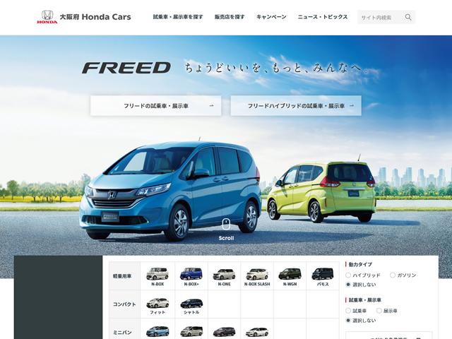 大阪府 Honda Cars様 Webサイトリニューアル スライド1