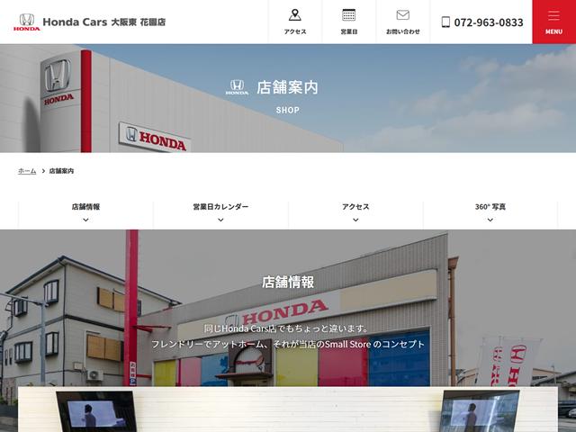 Honda Cars 大阪東 花園店様 Webサイトリニューアル スライド2