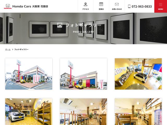 Honda Cars 大阪東 花園店様 Webサイトリニューアル スライド3