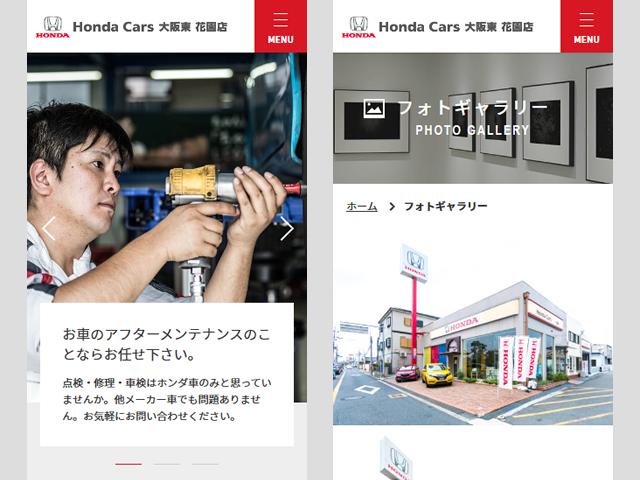 Honda Cars 大阪東 花園店様 Webサイトリニューアル スライド4