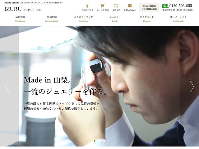 IZURU様 Webサイトリニューアル スライド1