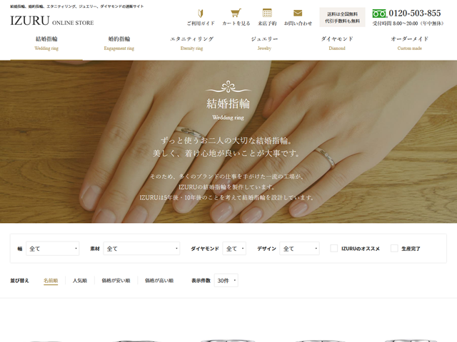 IZURU様 Webサイトリニューアル スライド2